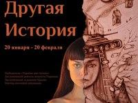В Симферополе откроется арт-проект «Другая история»